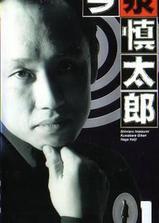 今泉慎太郎海报