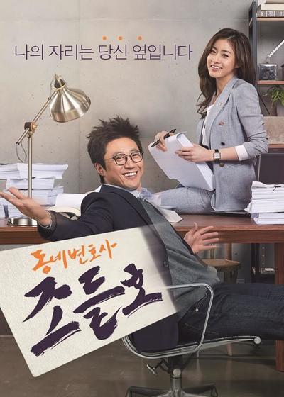 邻家律师赵德浩海报