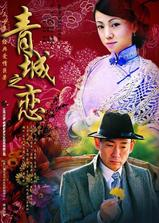青城之恋海报