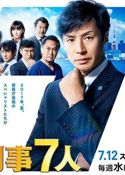 刑事7人 第三季海报