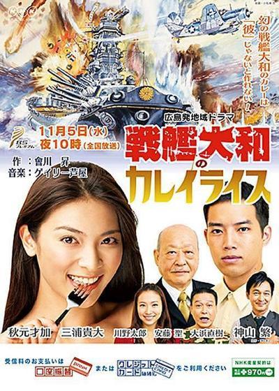 战舰大和的咖喱饭海报