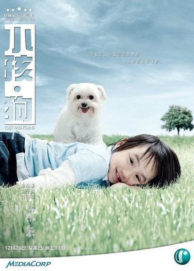 小孩·狗海报
