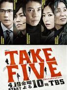 TAKE FIVE:我们能盗取爱吗