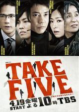 TAKE FIVE:我们能盗取爱吗海报
