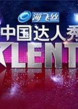 中国达人秀 第一季海报