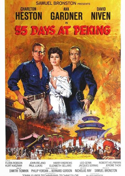 北京55日海报