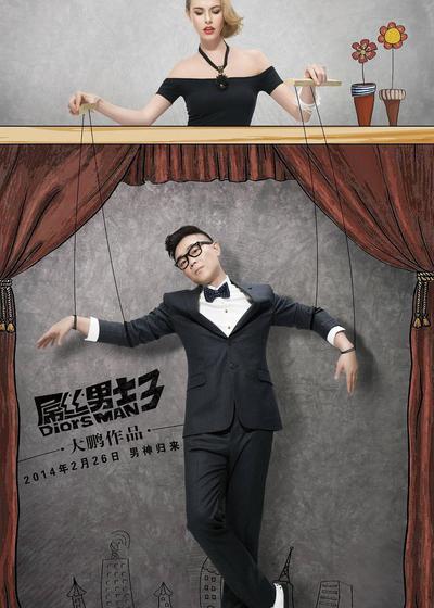 屌丝男士 第三季海报