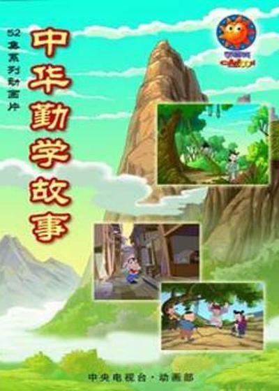 中华勤学故事海报