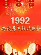 1992年中央电视台春节联欢晚会