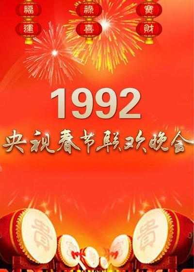 1992年中央电视台春节联欢晚会海报