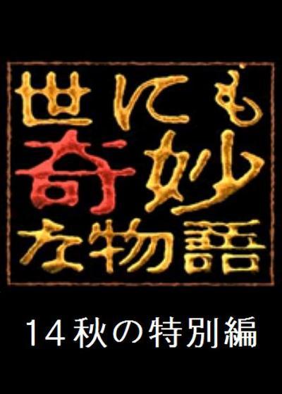 世界奇妙物语 2014年秋之特别篇海报