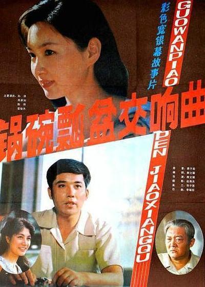 锅碗瓢盆交响曲海报