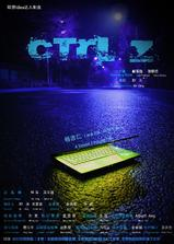 Ctrl Z海报