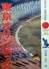 东京奥林匹克海报