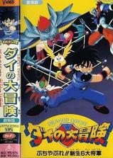勇者斗恶龙:达尔的大冒险海报