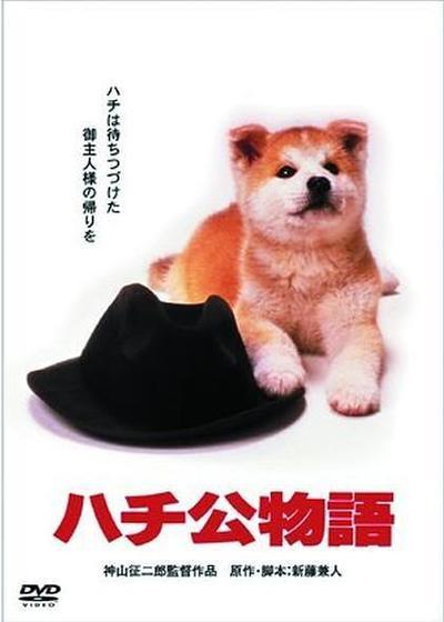 忠犬八公物语海报