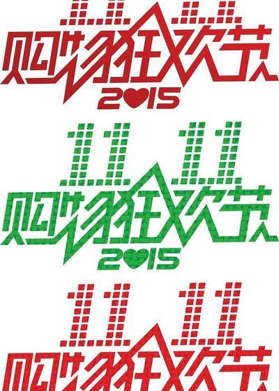 2015天猫双十一狂欢夜海报