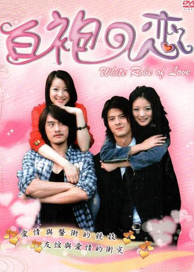 白袍之恋海报