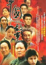 中国故事海报