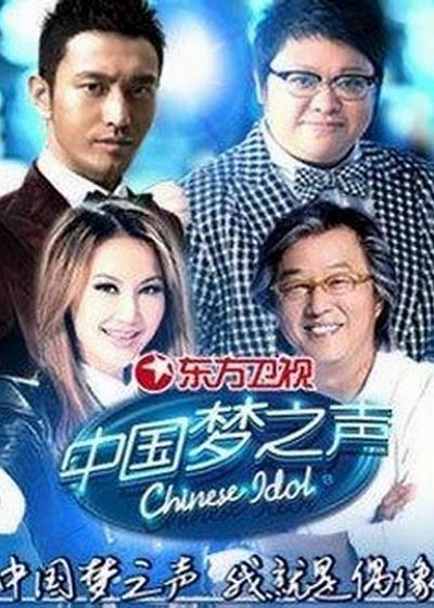 中国梦之声 第一季海报