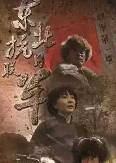 东北抗日联军海报