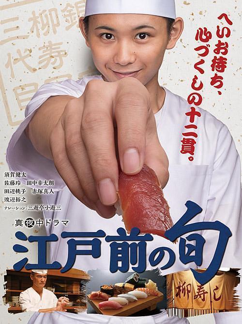 江户寿司王 第一季
