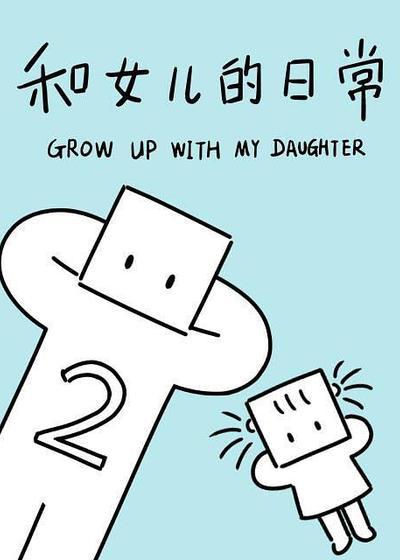 和女儿的日常 第二季海报