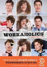 工作狂 第二季海报