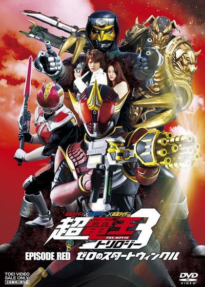 假面骑士×假面骑士×假面骑士 THE MOVIE 超电王三部曲 EPISODE RED 零诺斯篇海报