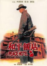 和平饭店海报