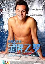 汤姆·戴利:金牌之梦海报