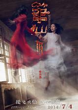 笔仙3海报