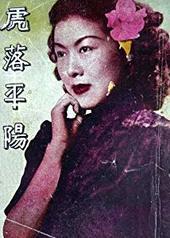 欧阳莎菲 Sha-fei Ouyang