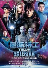 星际特工:千星之城海报