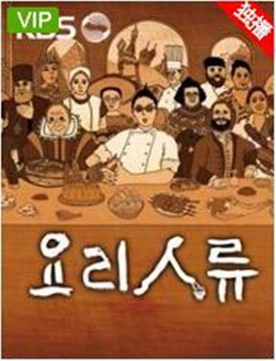 料理人类海报