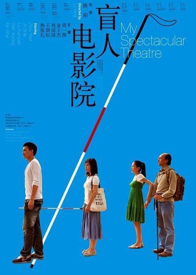 盲人电影院海报