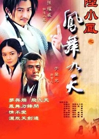 陆小凤之凤舞九天海报