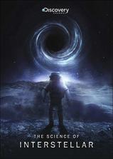 《星际穿越》中的科学海报