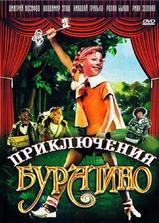 布拉提诺历险记海报