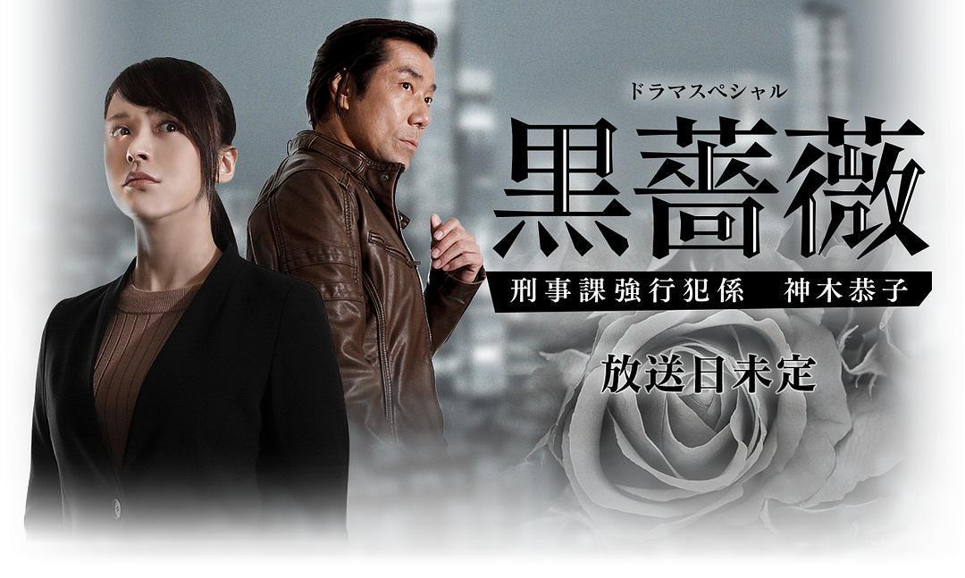 黑蔷薇:刑事课强行犯系神木恭子