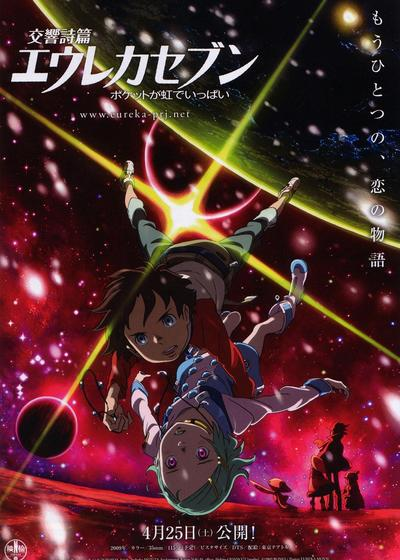 交响诗篇Eureka Seven彩虹满载海报