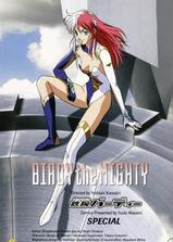 铁腕女警OVA海报
