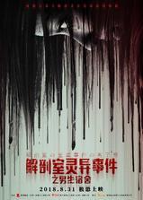 解剖室灵异事件之男生宿舍海报