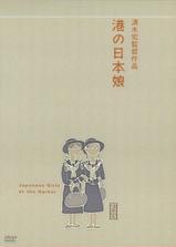 港口的日本姑娘海报