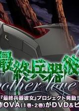 最终兵器少女 Another love song MISSION:2海报