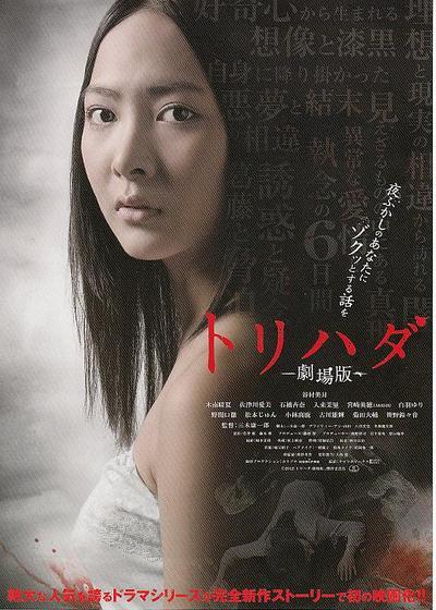 鸡皮疙瘩剧场版海报