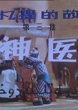 阿凡提的故事之神医海报