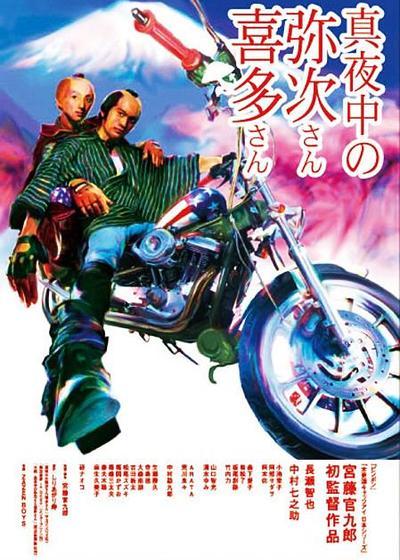 真夜中的喜多郎和弥次郎海报