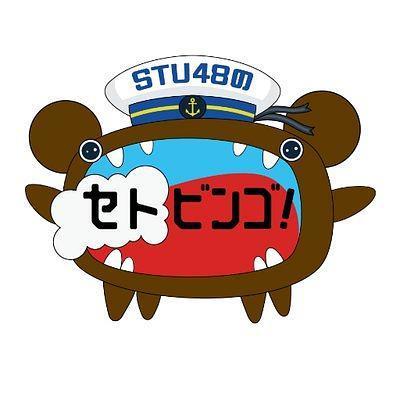 STU48のセトビンゴ!海报