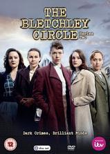 布莱切利四人组 第二季海报